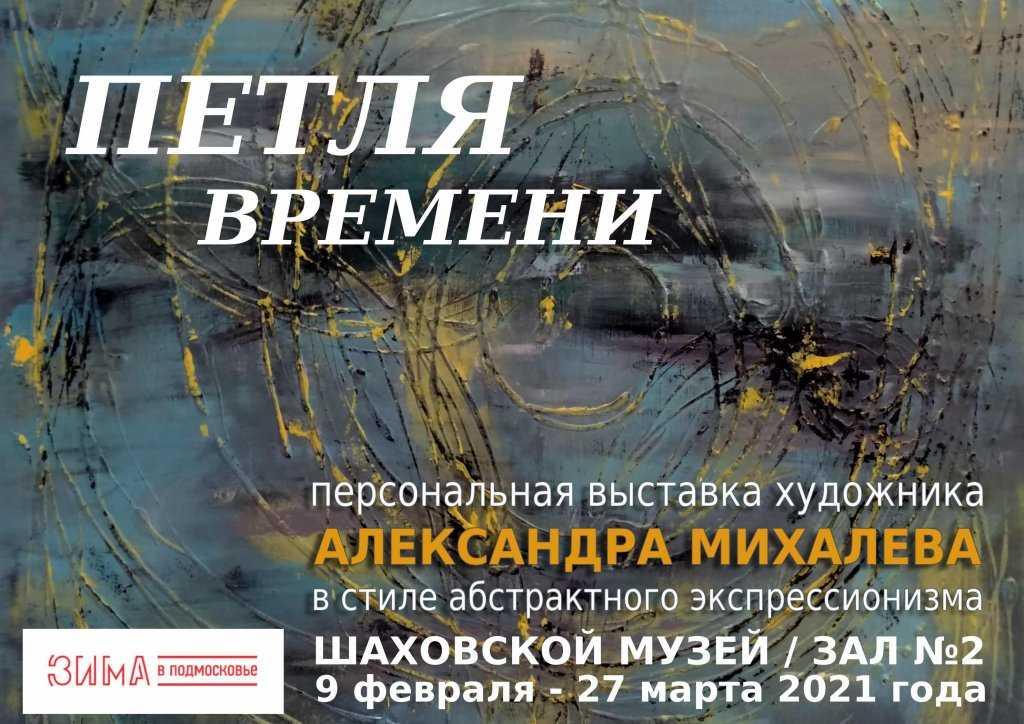 Михалев художник выставка