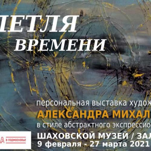 персональная выставка художника Александра Михалева